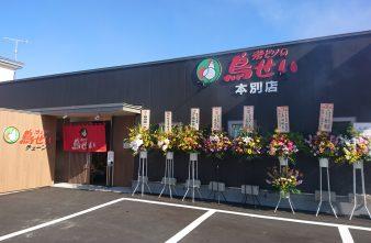 10月20日(火)本別店オープン!